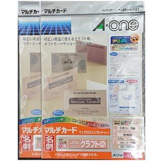 A-one マルチカード クラフト紙 200枚分(オフィス用品一般)