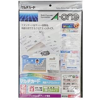 A-one マルチカード 両面厚口 250枚分(オフィス用品一般)