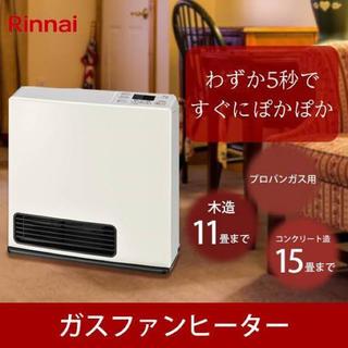 リンナイ(Rinnai)の【ガスコード付き】リンナイ SRC-365E ガスファンヒーター プロパンガス(ファンヒーター)