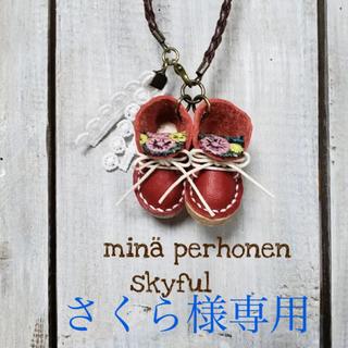 ミナペルホネン(mina perhonen)のレッド ミナペルホネン ミニチュア レースアップブーツ(その他)
