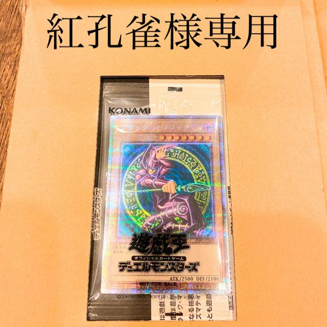 KONAMI(コナミ)の遊戯王 ブラックマジシャン 紅孔雀様専用 エンタメ/ホビーのトレーディングカード(シングルカード)の商品写真