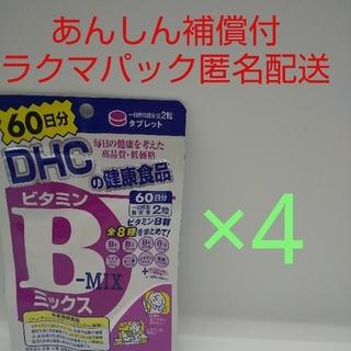 【ラクマパック匿名配送】DHC ビタミンBミックス 60日分4袋