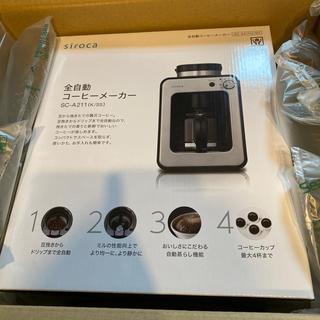 【新品未使用】siroca シロカ 全自動コーヒーメーカー SC-A121(コーヒーメーカー)