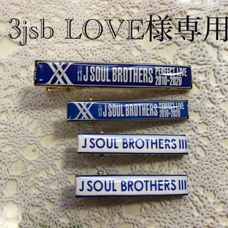 サンダイメジェイソウルブラザーズ(三代目 J Soul Brothers)の3JSB  クリップ4本セット(ヘアアクセサリー)