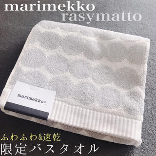 marimekko - 【新品】marimekkoラシィマット柄バスタオル(ホワイト×ライトグレー)
