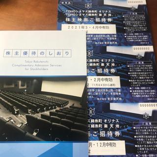 東京楽天地 株主優待3枚(その他)