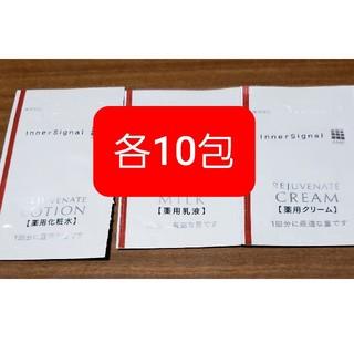 オオツカセイヤク(大塚製薬)のインナーシグナルリジュブネイト サンプル(化粧水/ローション)