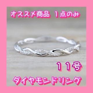 〈超美品〉S925 スリヴァーホワイ SL1 ダイヤモンドリング(リング(指輪))