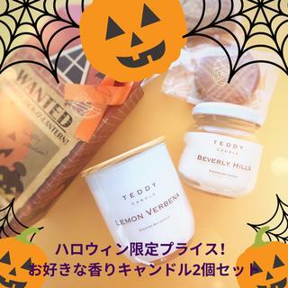 10月31日まで限定プライス★お好きな香りのキャンドル2個セット(キャンドル)