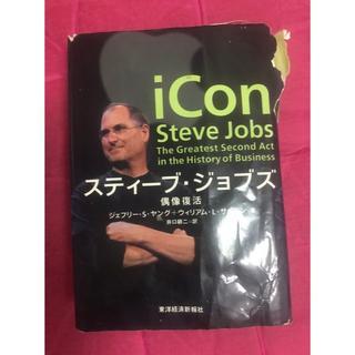 ジョブズ本[Steve Jobs] iCon (ビジネス/経済)