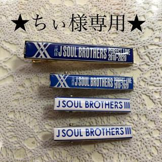 サンダイメジェイソウルブラザーズ(三代目 J Soul Brothers)のJSB クリップ4本セット(ヘアアクセサリー)