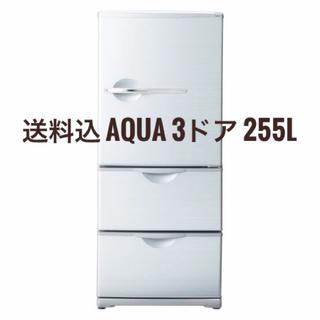❣️AQUA アクア 255L 3ドア冷蔵庫 AQR-261A-S