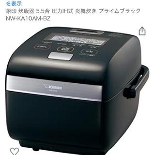 象印 - 炎舞炊き プライムブラック NW-KA10AM-BZ