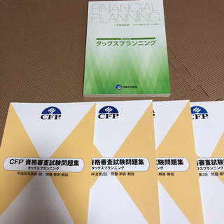 CFP タックスプランニング(資格/検定)