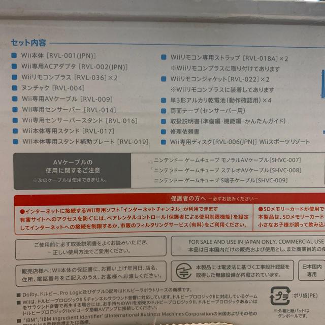 Wii(ウィー)の【最終値下げ】Wii ウィー 本体 リモコン2個 ヌンチャク1つ  エンタメ/ホビーのゲームソフト/ゲーム機本体(家庭用ゲーム機本体)の商品写真