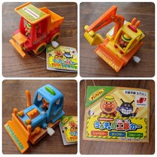 アンパンマン(アンパンマン)のアンパンマン うろチョロ 工事カー 3セット(電車のおもちゃ/車)