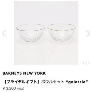 バーニーズニューヨーク(BARNEYS NEW YORK)のバーニーズニューヨークgalassia 星柄ボウル2個セット(食器)