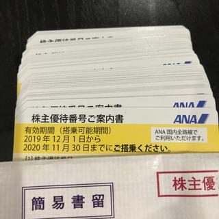 エーエヌエー(ゼンニッポンクウユ)(ANA(全日本空輸))のANA 株主優待券 50枚 2021.5.31まで(航空券)