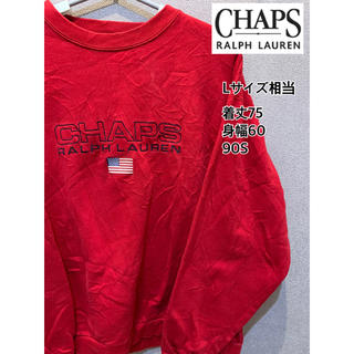 ラルフローレン(Ralph Lauren)の90S チャップス ラルフローレン 刺繍 星条旗 スウェット 激レア(スウェット)