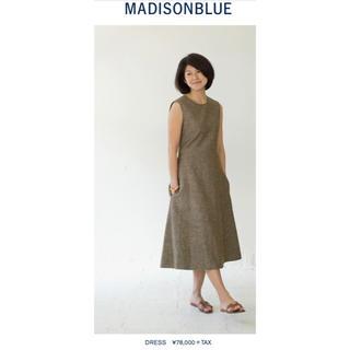 マディソンブルー(MADISONBLUE)のマディソンブルー2017fallツィードワンピース(ロングワンピース/マキシワンピース)