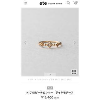 エテ(ete)のete ピンキーリング(リング(指輪))