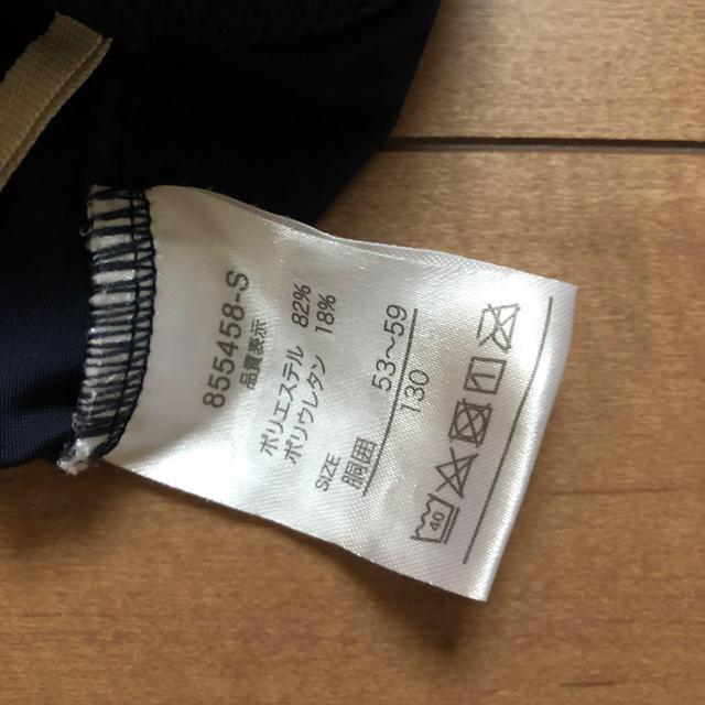 男子 スクール水着 130cm  キッズ/ベビー/マタニティのキッズ服男の子用(90cm~)(水着)の商品写真