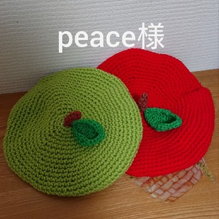 peace様 専用(帽子)