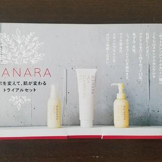 マナラ(maNara)のマナラ 7日間トライアルセット maNara(サンプル/トライアルキット)