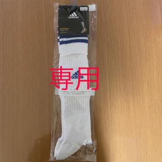 adidas - adidas サッカーソックス 25〜27cm
