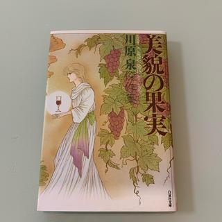 ハクセンシャ(白泉社)の美貌の果実 川原泉(少女漫画)
