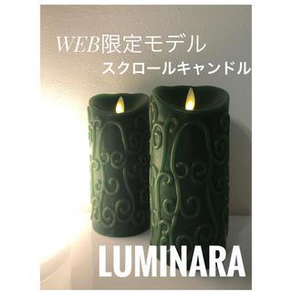 ☆WEB限定品☆ LUMINALA ルミナラ スクロールキャンドル☆2本セット(キャンドル)