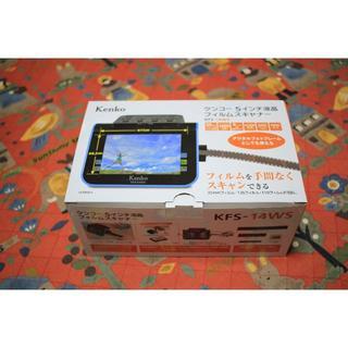ケンコー(Kenko)の【新同】フィルムスキャナー(ケンコー5インチ液晶)KFS-14WS(フィルムカメラ)
