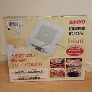 サンヨー(SANYO)のSANYO IH調理器 IC-D1(調理機器)