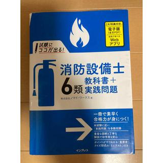 インプレス(Impress)の試験にココが出る!消防設備士6類教科書+実践問題(科学/技術)