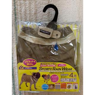 ドギーマン  スポーティレインウェア 4号 犬 服 レインコート(犬)