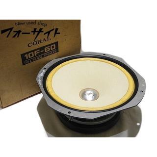 コーラル ◇ 10F-60 フルレンジ スピーカー 60ワット(スピーカー)