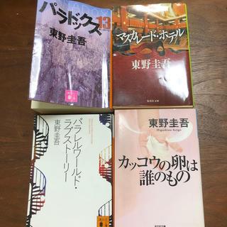 講談社 - 東野圭吾4冊セット