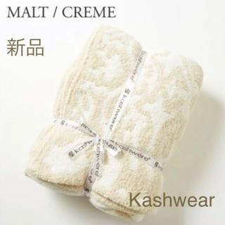 カシウエア(kashwere)の新品 カシウエア ブランケット KASHWERE ダマスク (毛布)