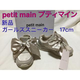 プティマイン(petit main)の新品 プティマイン ガールズ リボンスニーカー 17cm ベージュ 箱タグ付(スニーカー)
