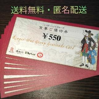 リンガーハット(リンガーハット)のリンガーハット 株主優待券 5500円相当(レストラン/食事券)