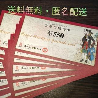リンガーハット(リンガーハット)のリンガーハット 株主優待券 11000円相当(レストラン/食事券)