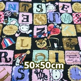 サンエックス(サンエックス)のセンチメンタルサーカス 布 生地 50×50cm(生地/糸)