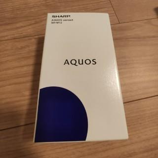 アクオス(AQUOS)の新品未開封 AQUOS sense3 SH-M12 シルバーホワイト(スマートフォン本体)