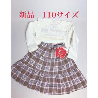 サンカンシオン(3can4on)の新品 110 あったか裏起毛 長袖 3can4on7ants スカート セット(スカート)