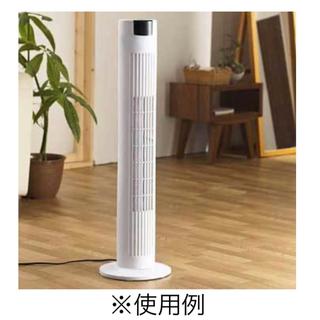スリムタワーファン ELT-1603/1604  扇風機 新品