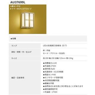 KOIZUMI - LED照明器具(コイズミ)