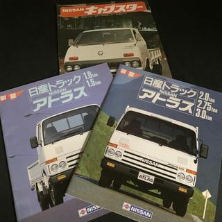 【国産旧車カタログ】 3冊セット NISSAN  アトラス2冊 キャブスター1冊