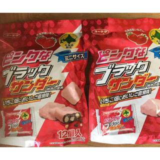 ピンクなブラックサンダー 2袋(菓子/デザート)