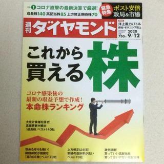 週刊ダイヤモンド 2020年9月12日号(ニュース/総合)