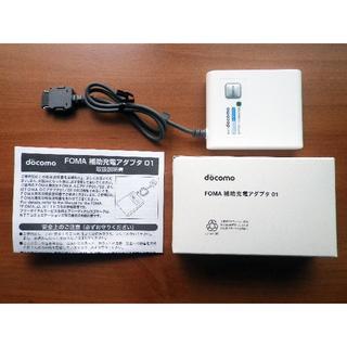 エヌティティドコモ(NTTdocomo)のdocomo FOMA 補助充電アダプタ 01 新品未使用(その他)